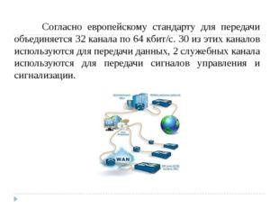 Согласно европейскому стандарту для передачи объединяется 32 канала по 64 к