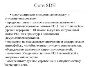 Сети SDH • предусматривает синхронную передачу и мультиплексирование. • пред
