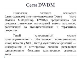 Сети DWDM Технология плотного волнового (спектрального)мультиплексирования