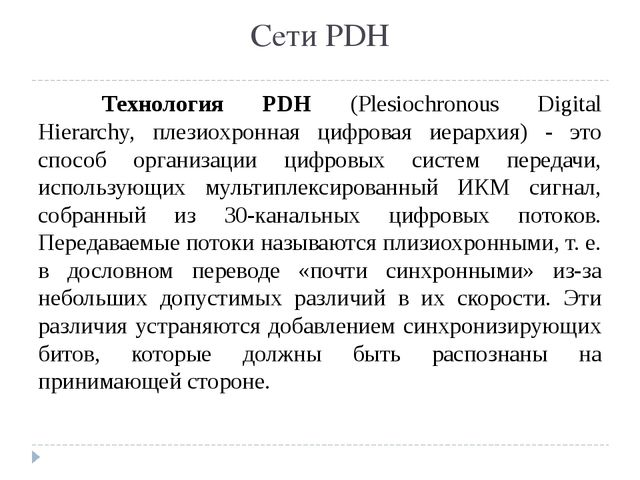 Сети PDH 		Технология PDH (Plesiochronous Digital Hierarchy, плезиохронная ци...