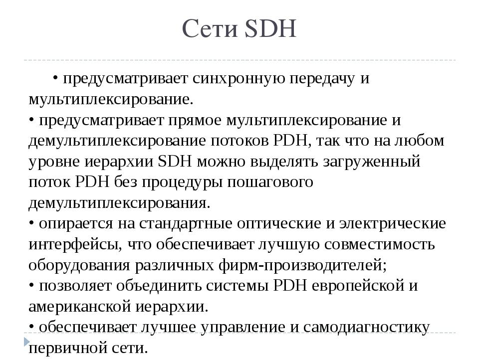 Сети SDH • предусматривает синхронную передачу и мультиплексирование. • пред...