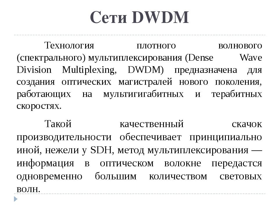Сети DWDM Технология плотного волнового (спектрального)мультиплексирования...