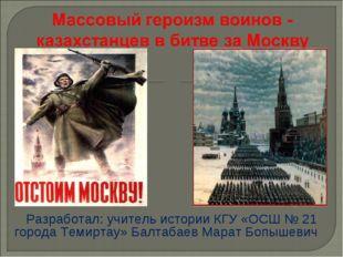 Разработал: учитель истории КГУ «ОСШ № 21 города Темиртау» Балтабаев Марат Бо