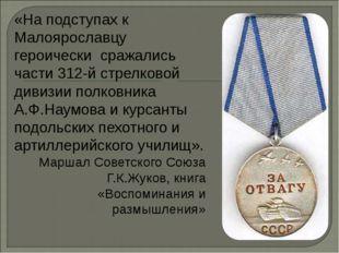 «На подступах к Малоярославцу героически сражались части 312-й стрелковой див