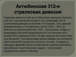 Первыми приняли бой части Малоярославецкого боевого участка, начальником кото