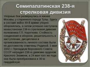 Упорные бои развернулись и южнее Москвы, у старинного города Тулы. Здесь в со