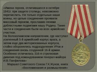 «Имена героев, отличившихся в октябре 1941г. при защите столицы, невозможно п
