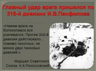 «Нажим врага на Волоколамск все усиливался. Против 316-й дивизии действовало