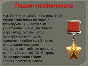 У д. Петелено 14 воинов 6 роты 1075 стрелкового полка во главе с политруком П