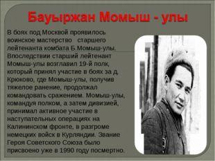 В боях под Москвой проявилось воинское мастерство старшего лейтенанта комбата