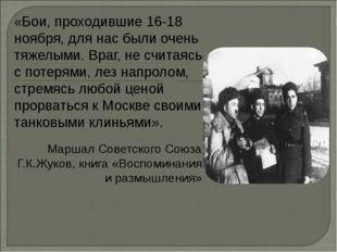 «Бои, проходившие 16-18 ноября, для нас были очень тяжелыми. Враг, не считаяс