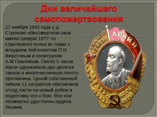 17 ноября 1941 года у д. Строково обессмертили свои имена саперы 1077–го стре