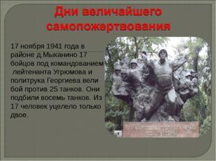 17 ноября 1941 года в районе д.Мыканино 17 бойцов под командованием лейтенант