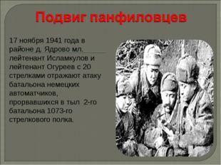 17 ноября 1941 года в районе д. Ядрово мл. лейтенант Исламкулов и лейтенант О