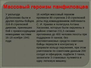 У разъезда Дубосеково были и другие группы бойцов 316-й стрелковой дивизии, п