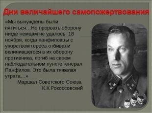 «Мы вынуждены были пятиться…Но прорвать оборону нигде немцам не удалось. 18 н