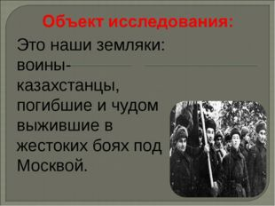 Это наши земляки: воины-казахстанцы, погибшие и чудом выжившие в жестоких боя