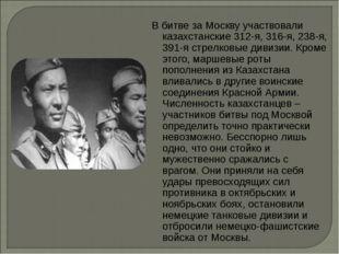 В битве за Москву участвовали казахстанские 312-я, 316-я, 238-я, 391-я стрел
