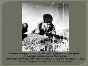 Калининский фронт, 1943 год. Ибрагим Сулейменов, снайпер 8-й стрелковой дивиз