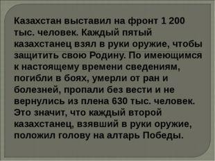 Казахстан выставил на фронт 1200 тыс. человек. Каждый пятый казахстанец взял