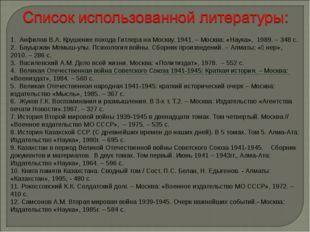 1. Анфилов В.А. Крушение похода Гитлера на Москву. 1941. – Москва: «Наука», 1