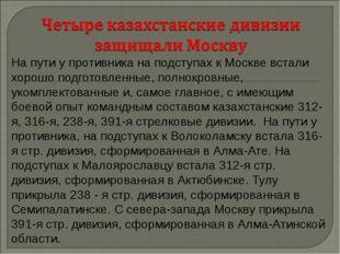 На пути у противника на подступах к Москве встали хорошо подготовленные, полн