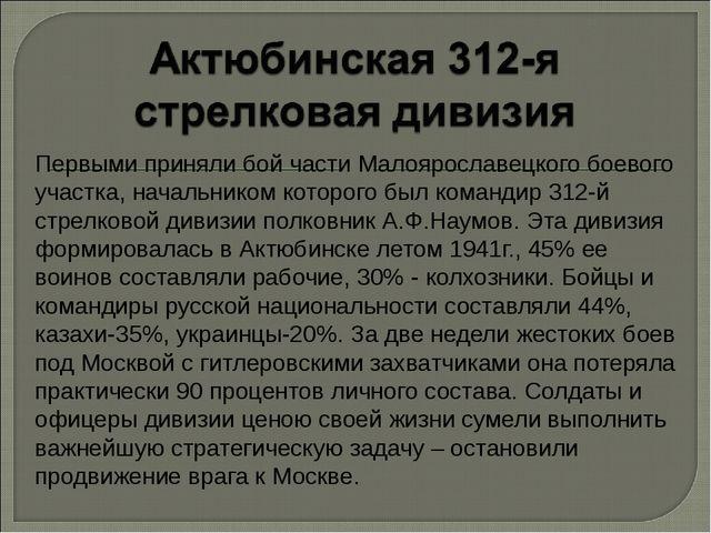 Первыми приняли бой части Малоярославецкого боевого участка, начальником кото...