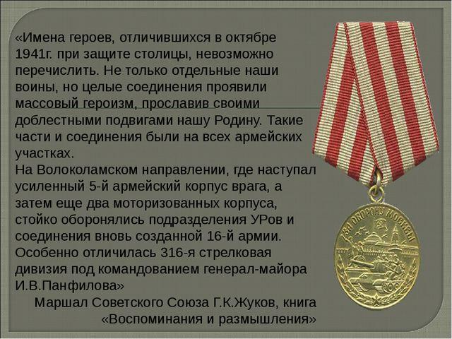 «Имена героев, отличившихся в октябре 1941г. при защите столицы, невозможно п...