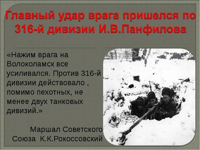 «Нажим врага на Волоколамск все усиливался. Против 316-й дивизии действовало...