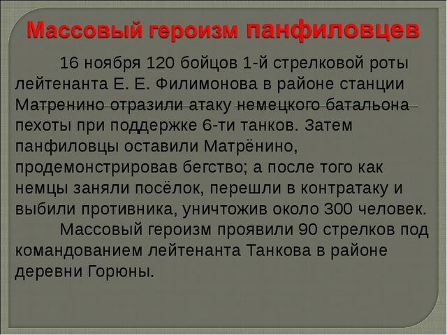 16 ноября 120 бойцов 1-й стрелковой роты лейтенанта Е.Е.Филимонова в район...