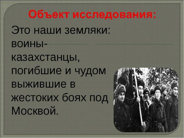 Это наши земляки: воины-казахстанцы, погибшие и чудом выжившие в жестоких боя...