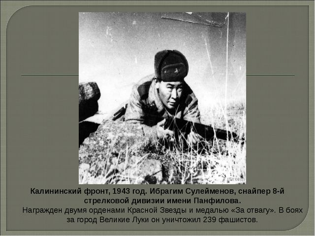 Калининский фронт, 1943 год. Ибрагим Сулейменов, снайпер 8-й стрелковой дивиз...