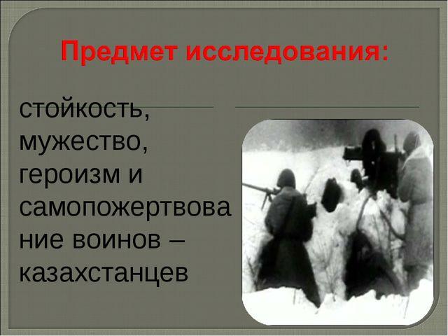 стойкость, мужество, героизм и самопожертвование воинов –казахстанцев