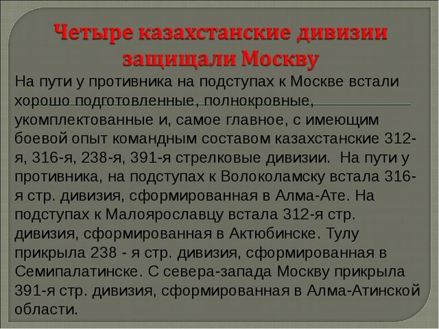 На пути у противника на подступах к Москве встали хорошо подготовленные, полн...