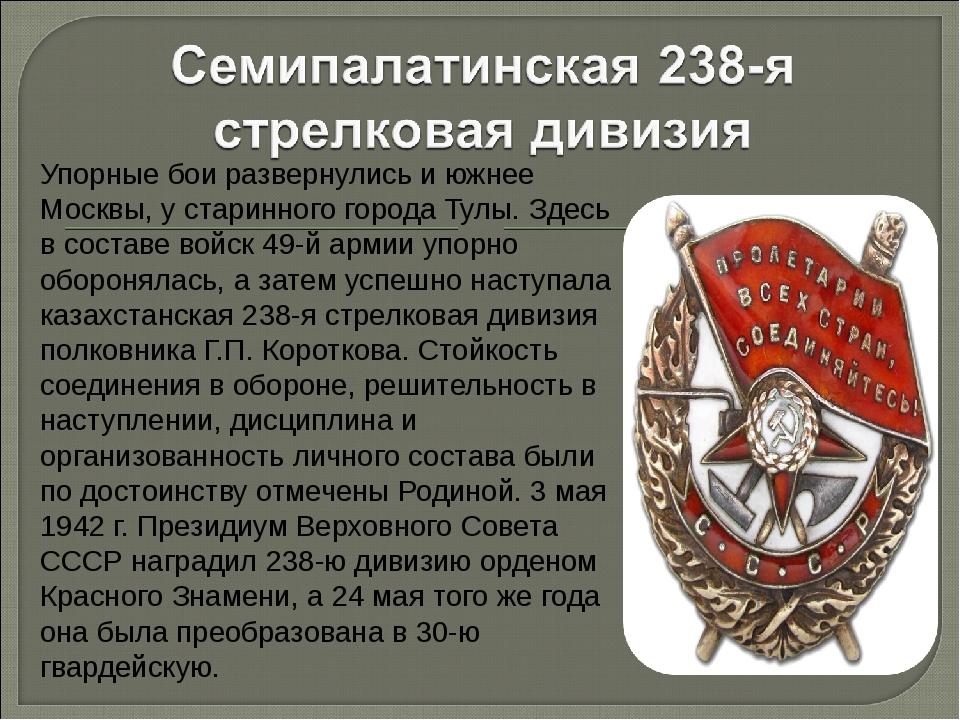 Упорные бои развернулись и южнее Москвы, у старинного города Тулы. Здесь в со...