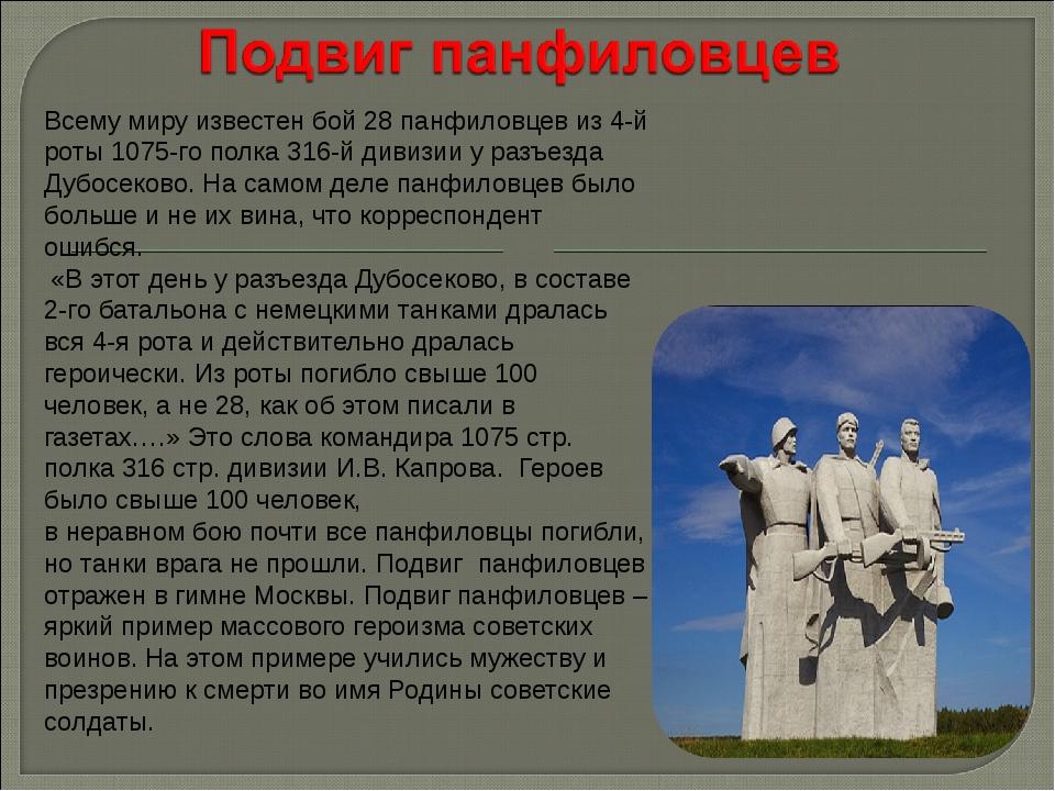 Всему миру известен бой 28 панфиловцев из 4-й роты 1075-го полка 316-й дивиз...