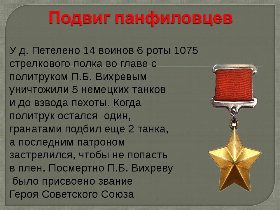 У д. Петелено 14 воинов 6 роты 1075 стрелкового полка во главе с политруком П...
