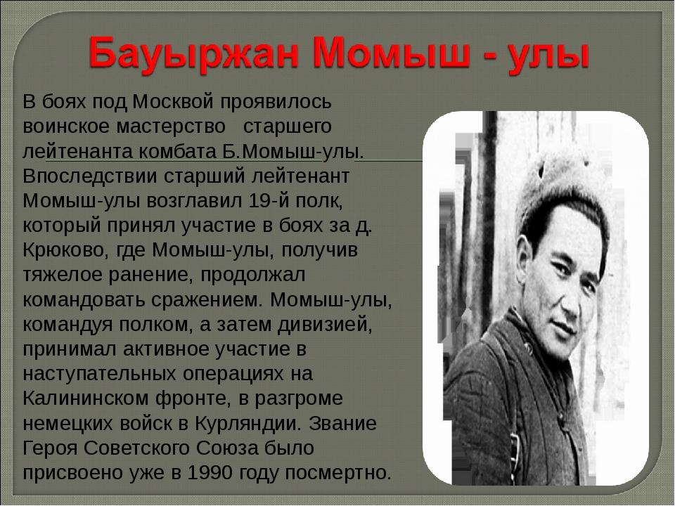 В боях под Москвой проявилось воинское мастерство старшего лейтенанта комбата...