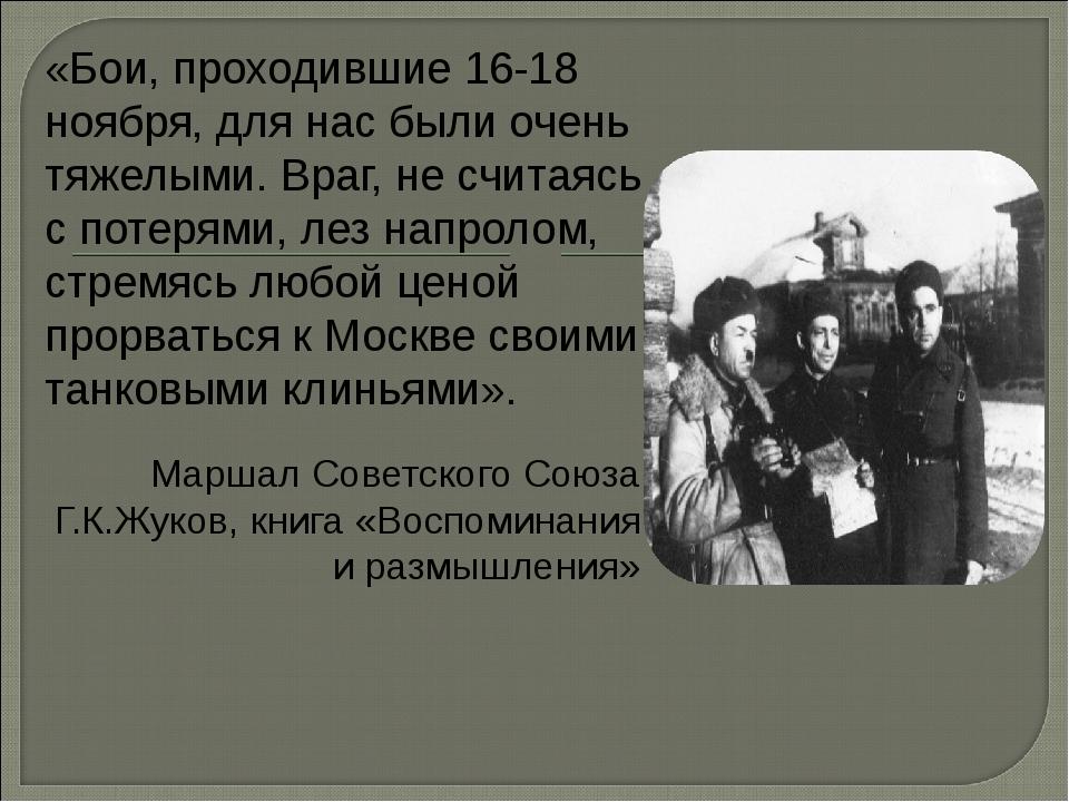 «Бои, проходившие 16-18 ноября, для нас были очень тяжелыми. Враг, не считаяс...