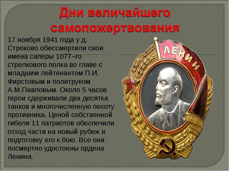 17 ноября 1941 года у д. Строково обессмертили свои имена саперы 1077–го стре...