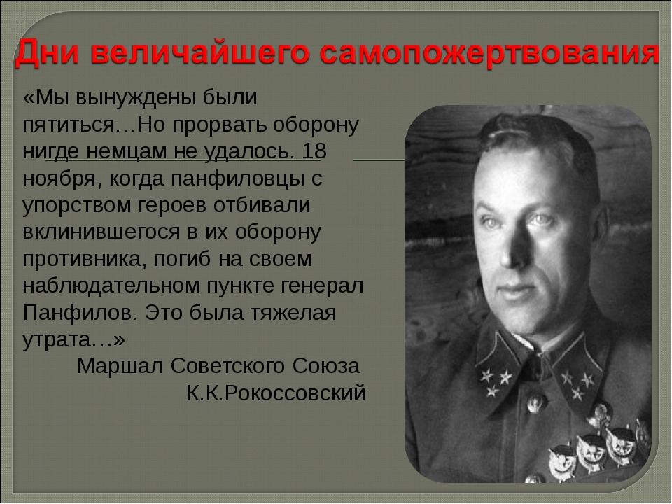 «Мы вынуждены были пятиться…Но прорвать оборону нигде немцам не удалось. 18 н...