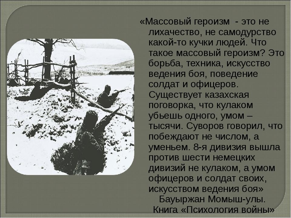 «Массовый героизм - это не лихачество, не самодурство какой-то кучки людей....