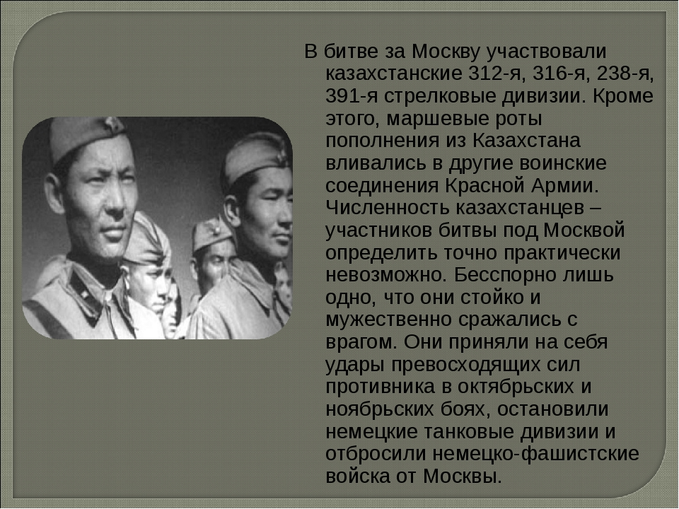 В битве за Москву участвовали казахстанские 312-я, 316-я, 238-я, 391-я стрел...