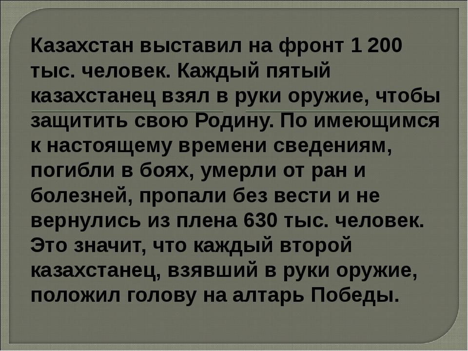 Казахстан выставил на фронт 1200 тыс. человек. Каждый пятый казахстанец взял...