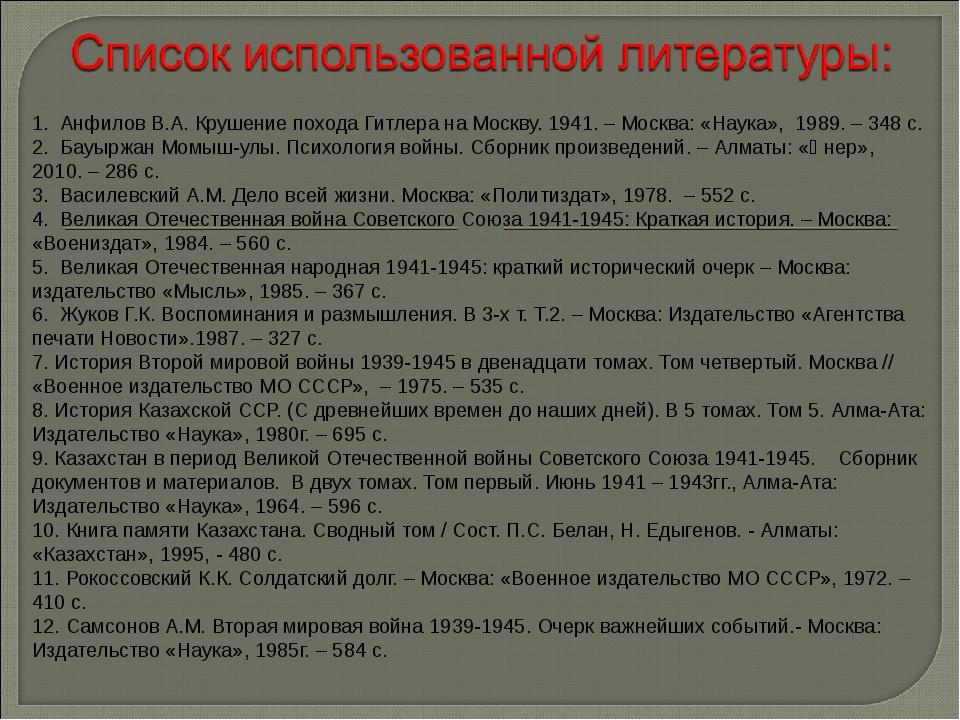 1. Анфилов В.А. Крушение похода Гитлера на Москву. 1941. – Москва: «Наука», 1...