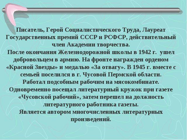 Писатель, Герой Социалистического Труда, Лауреат Государственных премий СССР...
