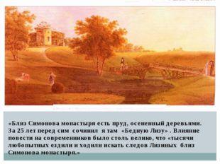 «Близ Симонова монастыря есть пруд, осененный деревьями. За 25 лет перед сим