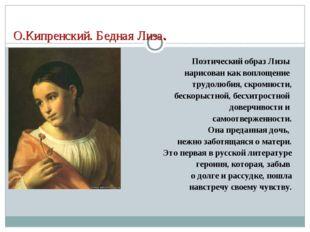 О.Кипренский. Бедная Лиза. Поэтический образ Лизы нарисован как воплощение т