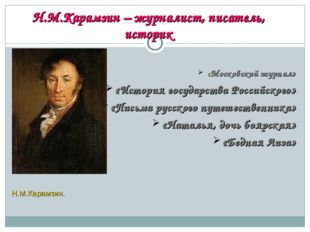Н.М.Карамзин – журналист, писатель, историк «Московский журнал» «История гос