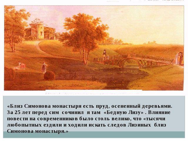 «Близ Симонова монастыря есть пруд, осененный деревьями. За 25 лет перед сим...
